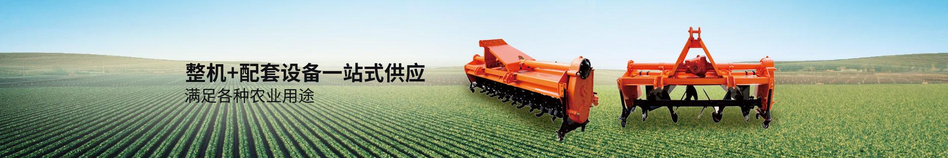 富佳科技,整机+配套设备一站式供应,满足各农业用途