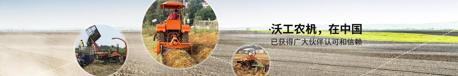 沃工农机,在中国,已获得广大伙伴认可和信赖