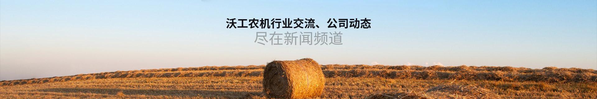 沃工农机行业交流、公司动态,尽在新闻频道