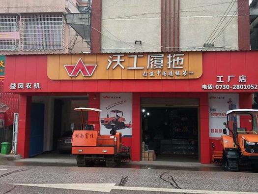 沃工农机履带拖拉机合作客户之湘阴楚风农机公司